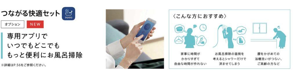 繋がる快適セット:スマートフォンと連動でいつでもどこでも快適なバスタイムを