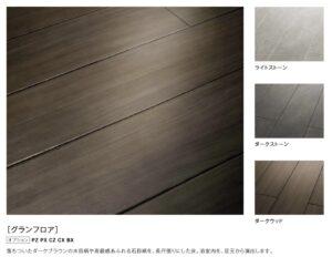 選べる木目がらは3色/ライトストーン/ダークストーン/ダークウッド