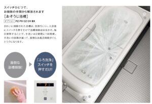 お風呂も自動洗浄