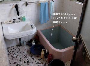 築古木造の在来浴室。全て撤去して床を打ち直しした方がいいです。